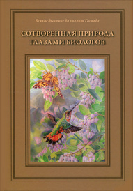 Сотворенная природа глазами биологов, Т. Д. Жданова