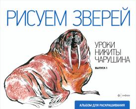 Рисуем зверей. Уроки Никиты Чарушина. Выпуск 1,