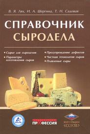 Справочник сыродела, В. Я. Лях, И. А. Шергина, Т. Н. Садовая
