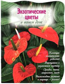 Экзотические цветы в вашем доме, Власова Наталья