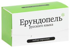 Ерундопель русского языка (набор из 120 карточек),