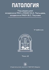 Патология. В 2 томах. Том 2,