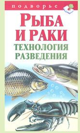 Рыба и раки. Технология разведения, А. Снегов