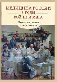 Медицина России в годы войны и мира. Новые документы и исследования,