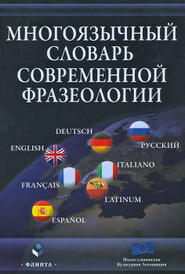 Многоязычный словарь современной фразеологии,