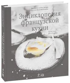 Энциклопедия французской кухни (+ DVD-ROM), Винсен Буэ, Убер Делорм