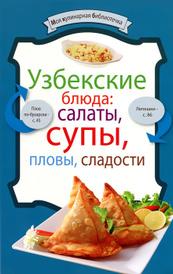 Узбекские блюда. Салаты, супы, пловы, десерты,