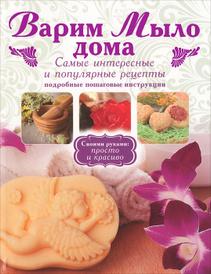 Варим мыло дома, Галина Рязанова