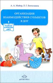 Организация взаимодействия субъектов в ДОУ, А. А. Майер, Л. Г. Богословцев