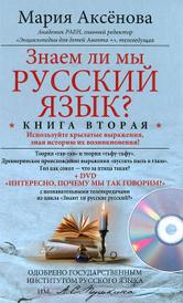 Знаем ли мы русский язык? Книга 2 (+ DVD-ROM),