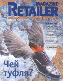 Retailer Magazine. Владельцам и топ-менеджерам, № 1, март 2012,