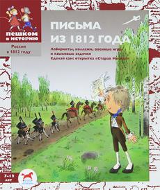 Письма из 1812 года (+ наклейки), И. С. Серкова