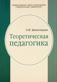 Теоретическая педагогика. В 2 частях. Часть 2. Теория обучения. Управление образовательными системами, С. Ю. Дивногорцева