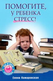 Помогите, у ребенка стресс!,