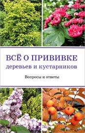 Все о прививке деревьев и кустарников, И. А. Бондорина