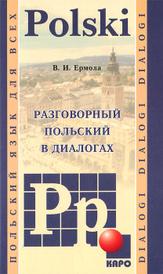 Разговорный польский в диалогах / Dialogi polski, В. И. Ермола