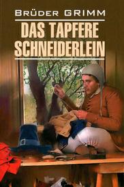 Das Tapfere Schneiderlein und Andere Marchen, Bruder Grimm