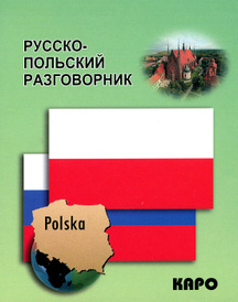 Русско-польский разговорник,