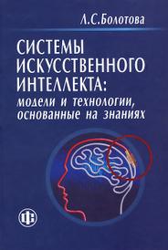 Системы искусственного интеллекта. Модели и технологии, основанные на знаниях, Л. С. Болотова