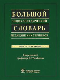 Большой энциклопедический словарь медицинских терминов (+ CD-ROM),