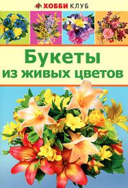 Букеты из живых цветов,