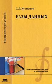 Базы данных, С. Д. Кузнецов