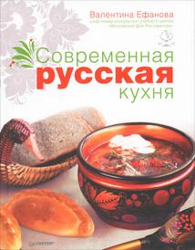 Современная русская кухня, Валентина Ефанова