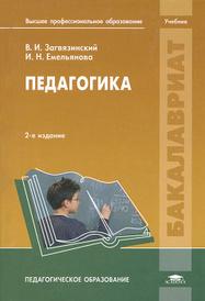 Педагогика, В. И. Загвязинский, И. Н. Емельянова