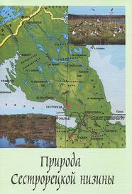 Природа Сестрорецкой низины (+ 3 карты),
