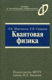 Квантовая физика, Л. К. Мартинсон, Е. В. Смирнов