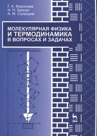 Молекулярная физика и термодинамика в вопросах и задачах, Г. А. Миронова, Н. Н. Брандт, А. М. Салецкий