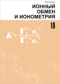 Ионный обмен и ионометрия. Выпуск 10,