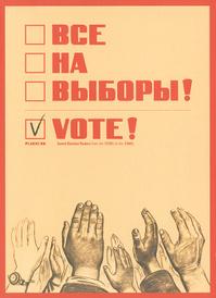 Все на выборы! / Vote! (набор из 22 открыток),