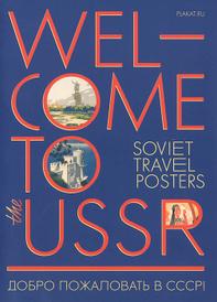 Добро пожаловать в СССР! / Welcome to the USSR! (набор из 22 открыток),