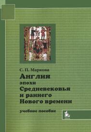 Англия эпохи Средневековья и раннего Нового времени, С. П. Маркова
