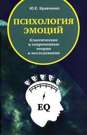 Психология эмоций. Классические и современные теории и исследования, Ю. И. Кравченко