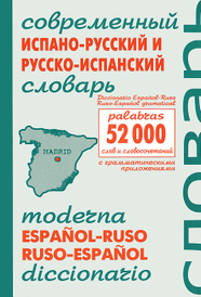Современный испанско-русский и русско-испанский словарь / Moderna espanol-ruso, ruso-espanol diccionario,