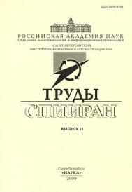 Труды СПИИИРАН. Выпуск 11,