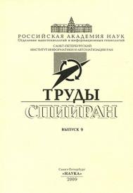 Труды СПИИИРАН. Выпуск 9,