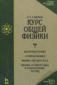 Курс общей физики. В 3 томах. Том 3. Квантовая оптика. Атомная физика. Физика твердого тела. Физика атомного ядра и элементарных частиц, И. В. Савельев