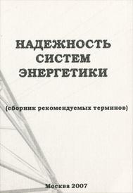 Надежность систем энергетики (Сборник рекомендуемых терминов),