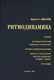 Ритмодинамика (+ DVD), Юрий Н. Иванов