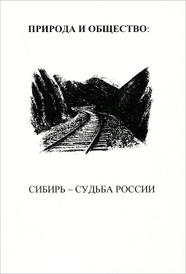 Природа и общество. Сибирь - судьба России,