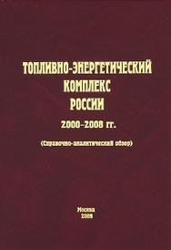 Топливно-энергетический комплекс России. 2000-2008 гг.,