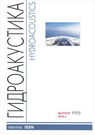 Научно-технический сборник. Гидроакустика / Hydroacoustics. Выпуск 11 (1), 2010 г.,
