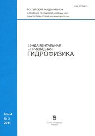 Фундаментальная и прикладная гидрофизика, №4(3), 2011,