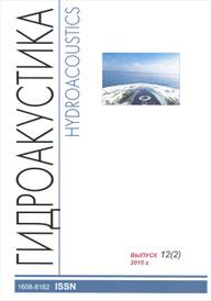 Научно-технический сборник. Гидроакустика / Hydroacoustics. Выпуск 12 (2), 2010 г.,