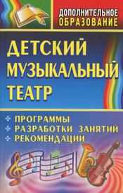 Детский музыкальный театр, Е. Х. Афанасенко, С. А. Клюнеева, К. Б. Шишова, А. И. Коняшов