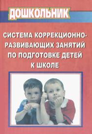 Система коррекционно-развивающих занятий по подготовке детей к школе, Ю. В. Останкова