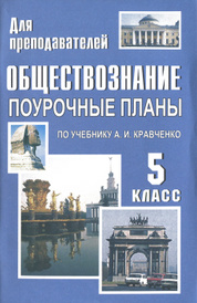 Обществознание. 5 класс. Поурочные планы по учебнику А. И. Кравченко, Н. С. Кочетов